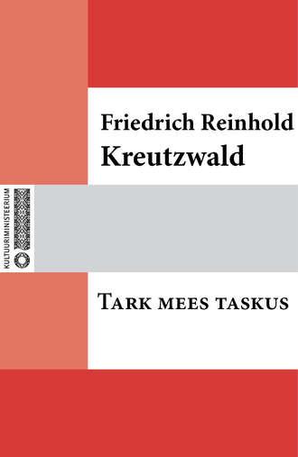 Friedrich Reinhold Kreutzwald, Tark mees taskus