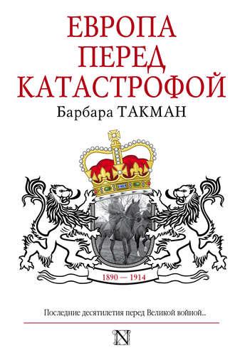 Барбара Такман, Европа перед катастрофой. 1890-1914