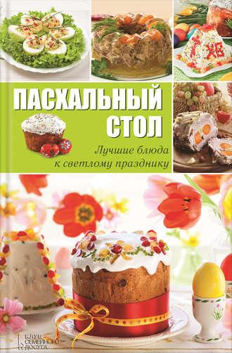 Анна Вербицкая, Пасхальный стол. Лучшие блюда к светлому празднику