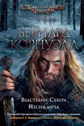 Бернард Корнуэлл, Властелин Севера. Песнь меча (сборник)