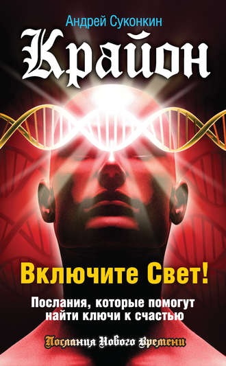 Андрей Суконкин, Крайон. Включите Свет! Послания, которые помогут найти ключи к счастью