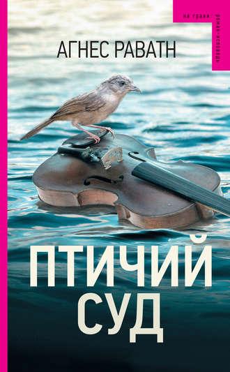 Агнес Раватн, Птичий суд
