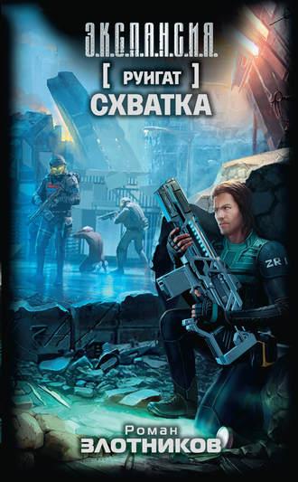 Роман Злотников, Руигат. Схватка