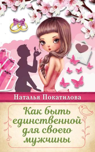 Наталья Покатилова, Как быть единственной для своего мужчины