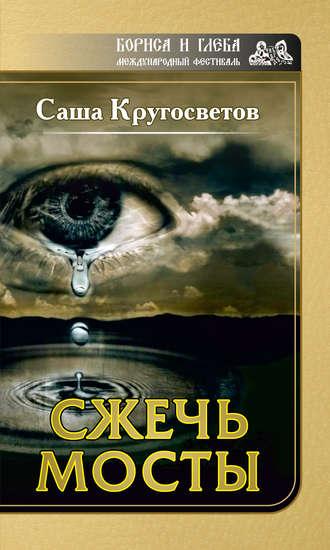 Саша Кругосветов, Сжечь мосты