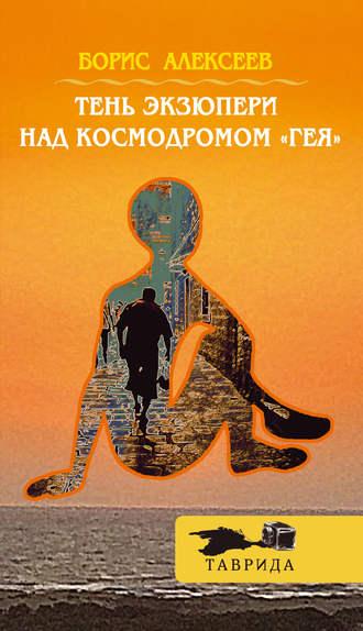 Борис Алексеев, Тень Экзюпери над космодромом «Гея»