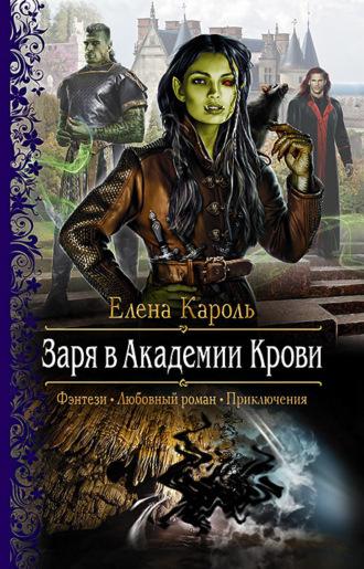 Елена Кароль, Заря в Академии Крови
