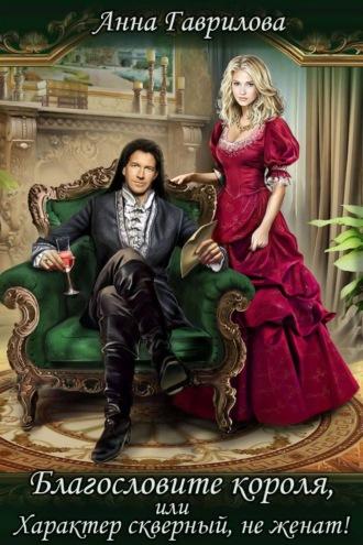 Анна Гаврилова, Благословите короля, или Характер скверный, не женат!