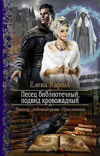 Елена Кароль, Песец библиотечный, подвид кровожадный