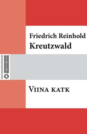 Friedrich Reinhold Kreutzwald, Viina katk