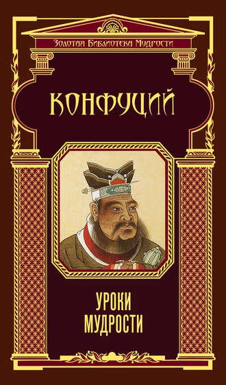 Конфуций, Уроки мудрости