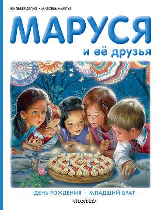 Жильбер Делаэ, Марсель Марлье, Маруся и её друзья: день рождения, младший брат