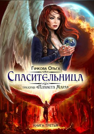 Ольга Гучкова, Спасительница. трилогия «Планета Мара»