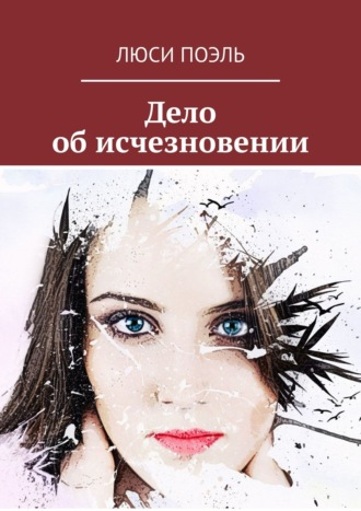 Люси Поэль, Дело обисчезновении. Детективный роман
