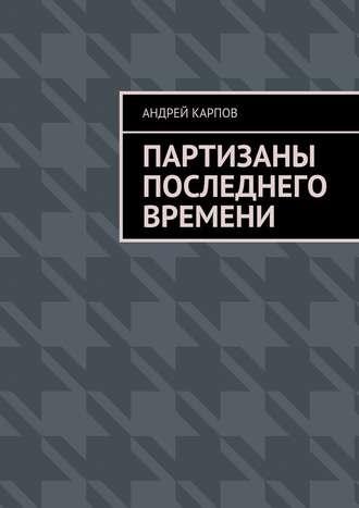 Андрей Карпов, Партизаны последнего времени