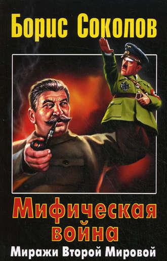 Борис Вадимович Соколов, Мифическая война. Миражи Второй Мировой