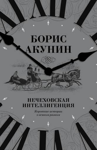 Борис Акунин, Нечеховская интеллигенция. Короткие истории о всяком разном