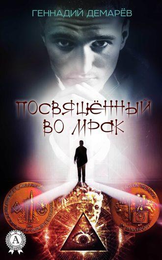Геннадий Демарев, Посвященный во мрак