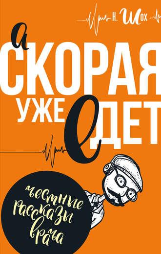 Константин Шох, А «Скорая» уже едет (сборник)