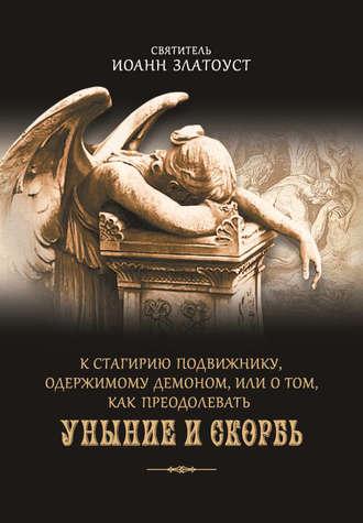 Святитель Иоанн Златоуст, К Стагирию подвижнику, одержимому демоном, или О том, как преодолевать уныние и скорбь