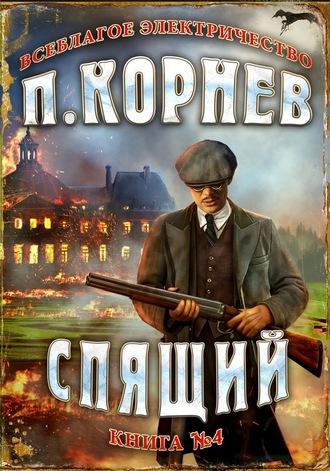 Павел Корнев, Спящий