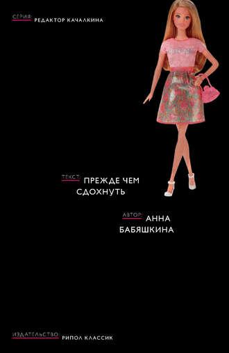 Анна Бабяшкина, Прежде чем сдохнуть