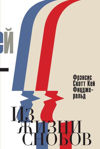 Френсис Фицджеральд, Из жизни снобов (сборник)