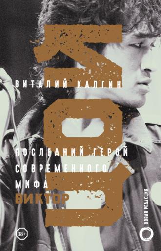 Виталий Калгин, Цой. Последний герой современного мифа. Полная версия
