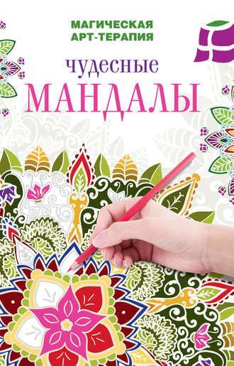 Вилата Вознесенская, Жанна Богданова, Чудесные мандалы