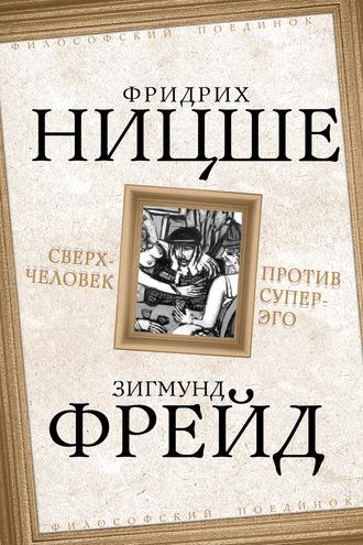 Фридрих Ницше, Зигмунд Фрейд, Сверхчеловек против супер-эго (сборник)