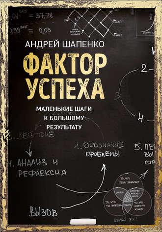 Андрей Шапенко, Фактор успеха. Маленькие шаги к большому результату