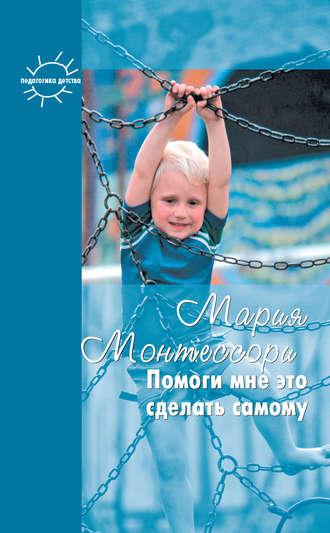 Мария Монтессори, Григорий Корнетов, Помоги мне это сделать самому