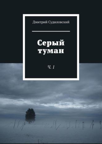 Дмитрий Судиловский, Серый туман