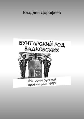 Владлен Дорофеев, Бунтарский род Вадковских. «Истории русской провинции»№89