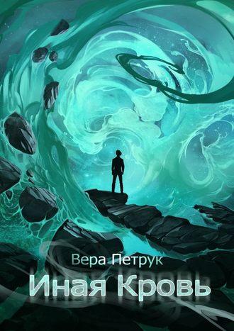 Вера Петрук, Иная Кровь