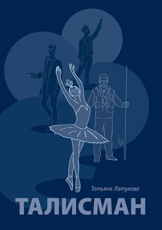 Татьяна Латукова, Талисман. Волшебные вещи– 1
