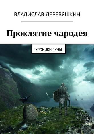 Владислав Деревяшкин, Проклятие чародея. ХроникиРуны