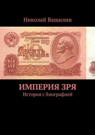 Николай Ващилин, ИмперияЗря. История сбиографией