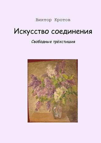 Виктор Кротов, Искусство соединения. Свободные трёхстишия
