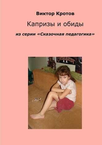 Виктор Кротов, Капризы и обиды. Из серии «Сказочная педагогика»