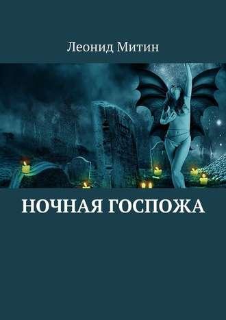 Леонид Митин, Ночная госпожа