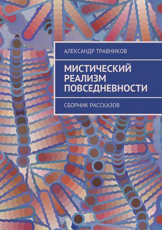 Александр Травников, Мистический реализм повседневности. Сборник рассказов