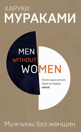 Харуки Мураками, Мужчины без женщин (сборник)