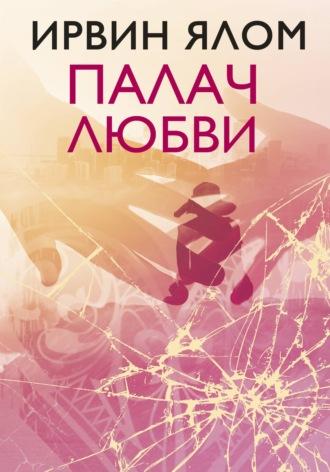 Ирвин Ялом, Палач любви и другие психотерапевтические истории