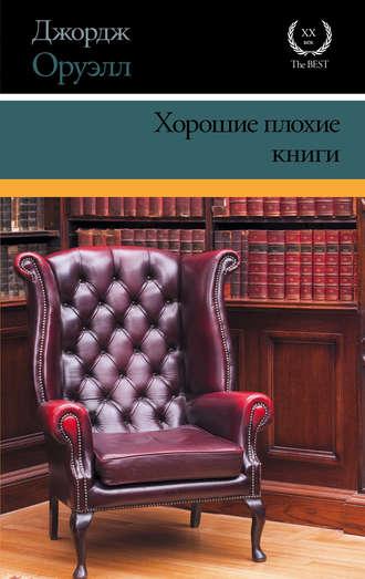 Джордж Оруэлл, Хорошие плохие книги (сборник)