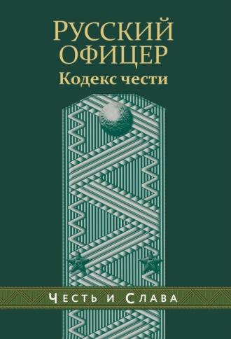 Александр Пушкин, В. Кульчицкий, Кодекс чести русского офицера (сборник)