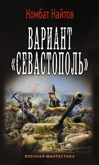Комбат Найтов, Вариант «Севастополь»