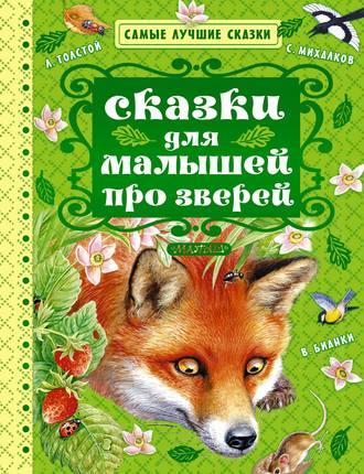 Сергей Михалков, Николай Сладков, Сказки для малышей про зверей (сборник)