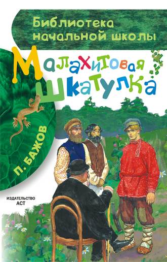 Павел Бажов, Малахитовая шкатулка (сборник)