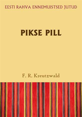 Friedrich Reinhold Kreutzwald, Pikse pill
